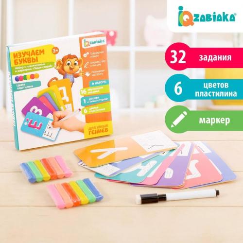 Набор «Изучаем буквы», с пластилином и маркером «Пиши-стирай», карточки с заданиями, по методике Монтессори