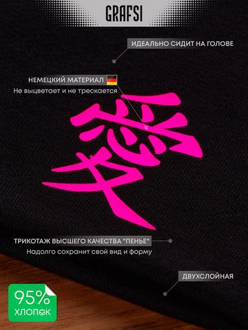 075-FBG Шапка