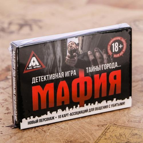 Детективная игра «Мафия» с картами