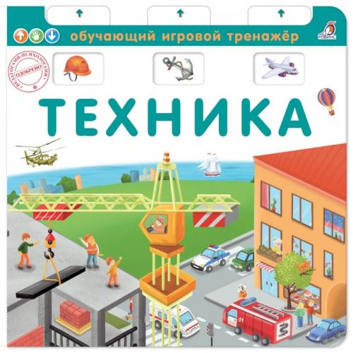 Книга - тренажёр «Техника»