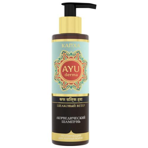AYUDERMA / Аюрведический регулирующий шампунь для жирных волос шелковый ветер 200мл