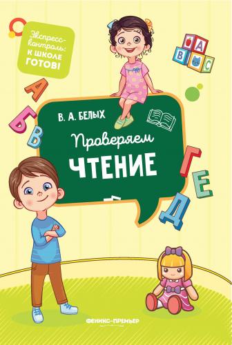 Проверяем чтение