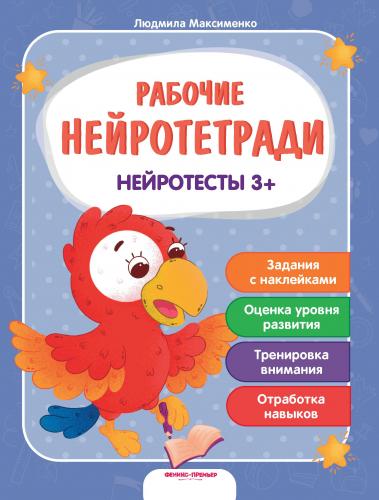 Нейротесты 3+: книжка с наклейками
