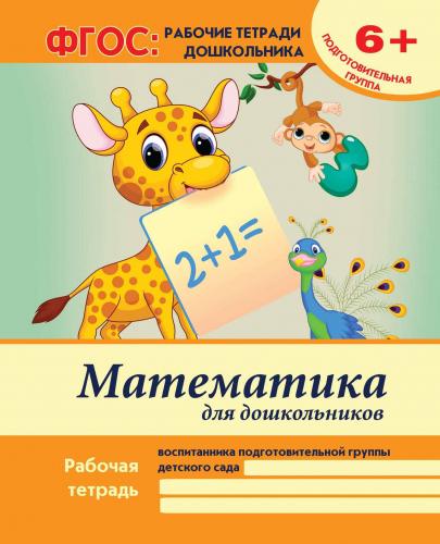 Математика для дошкольников: подготовител.группа.