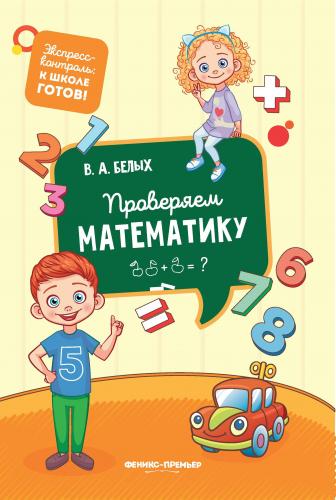 Проверяем математику