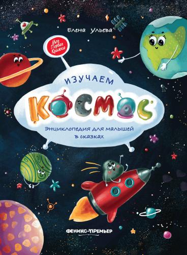 Изучаем космос: энциклопедия для малышей в сказ.дп