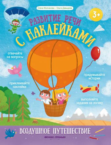 Воздушное путешествие:книжка с наклейками