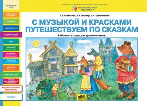 Савенкова Л.Г., Школяр Л.В.