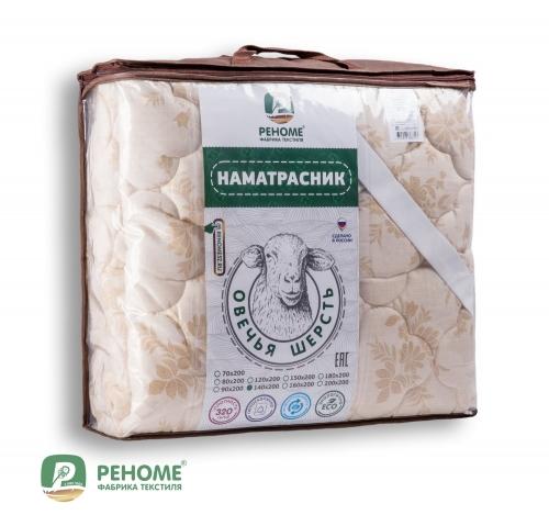 42/206н Наматрасник 160*200 овечья шерсть (320) тк хлопковая