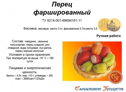 Перцы фаршированные весовые