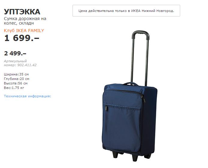 749820d56e6660 9. IKEA. Артикульный номер: 203.304.91