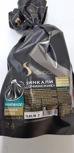 Хинкали Сочинские