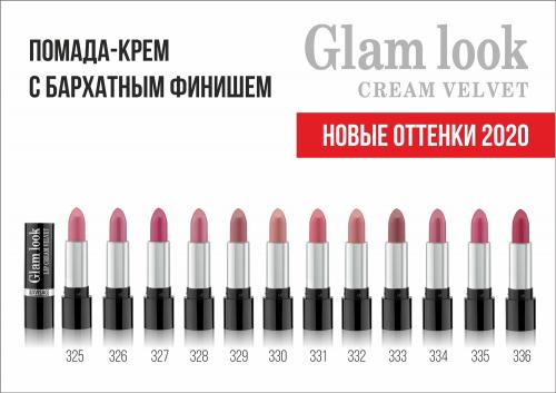 Губная помада GLAM LOOK cream velvet