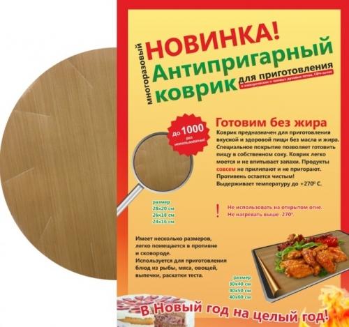 Круглый тефлоновый коврик (С ПРОРЕЗЯМИ) D280*d200мм