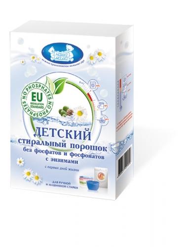 Детский мыльный порошок с энзимами без фосфатов и фосфонатов