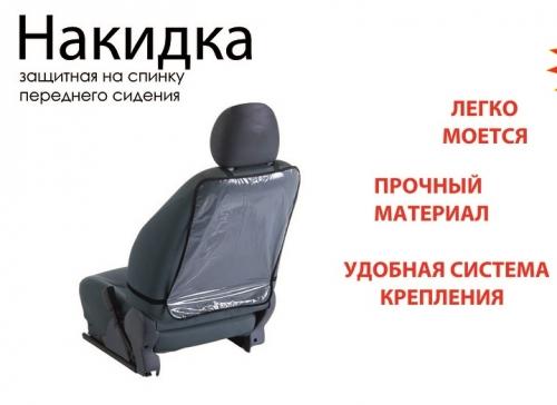 Накидка защитная на спинку переднего сидения