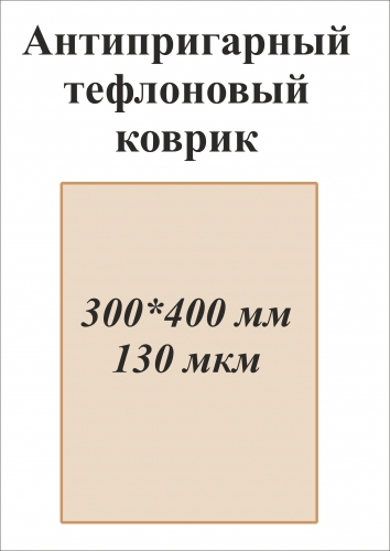 Антипригарный тефлоновый коврик300*400 мм130 мкм