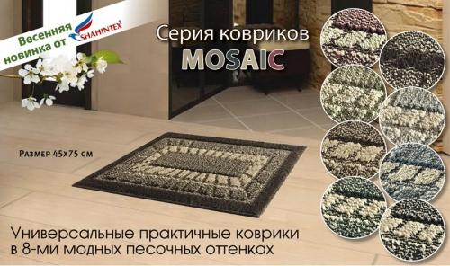 Универсальный коврик MOSAIC 45*75 НОВИНКА!!!