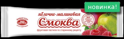 Смоква яблочно -малиновая 35,00