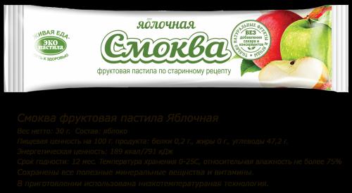 Смоква Яблочная, 35,00