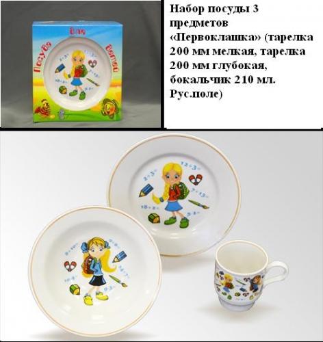 Набор посуды 3 предметов «Первоклашка»