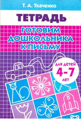 Ткаченко Т.А. Готовим дошкольника к письму (для детей 4-7 лет)