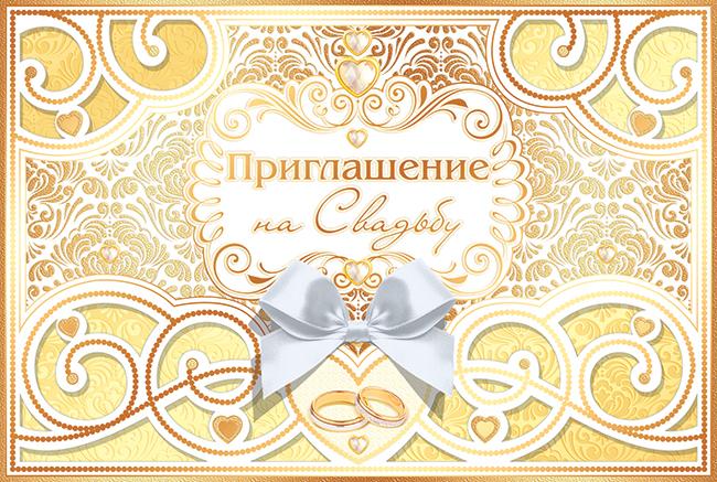 Детские рисунки, золотая свадьба приглашение открытка