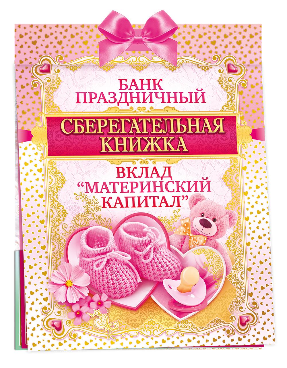 Материнский капитал открытка