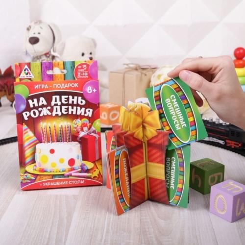 Игра на день рождения - украшение стола