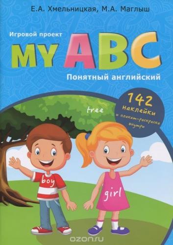 My ABC:понятный английский:игровой проект