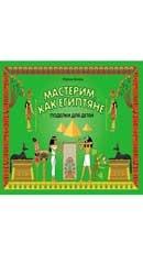 Мастерим,как египтяне: поделки для детей