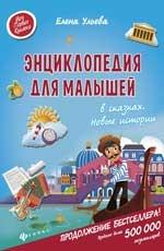 Энциклопедия для малышей в сказках.Новые истории