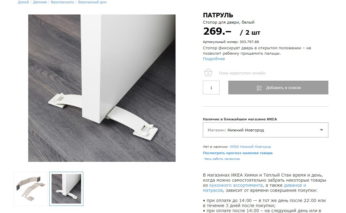патруль 30379788 Ikea