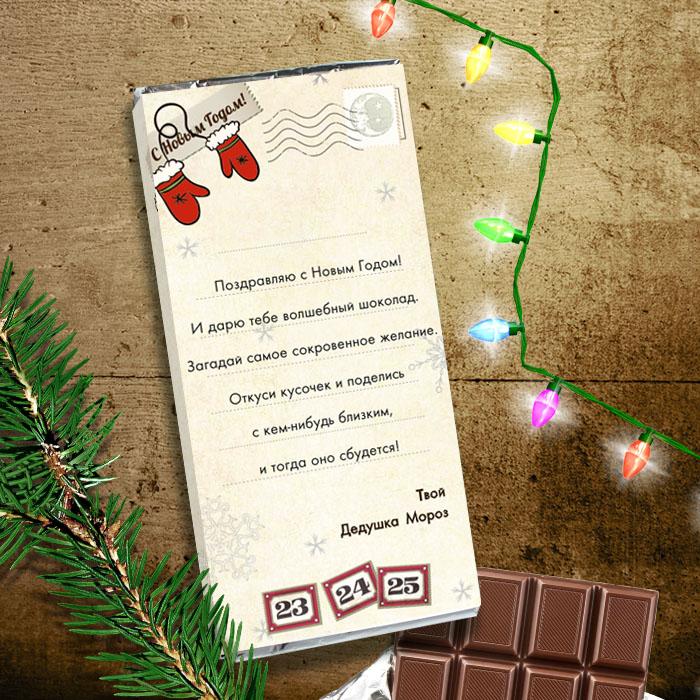 Новогоднее поздравление к конфетам