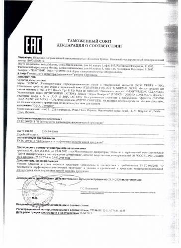 Сертификат Ренью