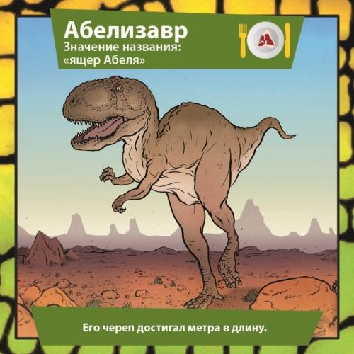 Сундучок знаний Мир динозавров, 6+