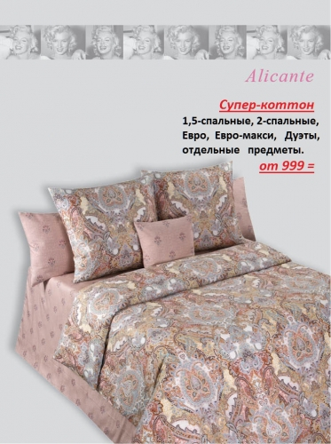 Комплекты постельного белья (КПБ) из супер-коттона