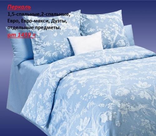 Комплекты постельного белья (КПБ) из перкали