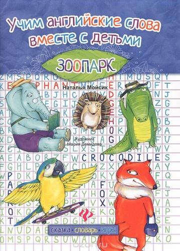 Учим английские слова вместе с детьми:зоопарк