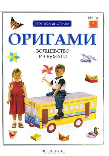 Оригами:волшебство из бумаги:кн.2