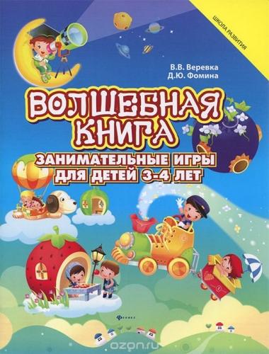 Волшебная книга:занимат.игры для детей 3-4 лет