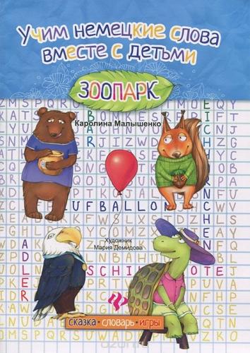 Учим немецкие слова вместе с детьми:зоопарк
