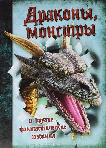 Драконы,монстры и другие фантастические создания.