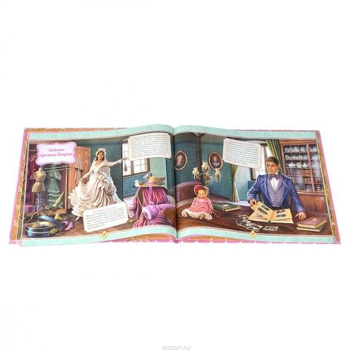 Подарочные издания. Настольная книга принцессы