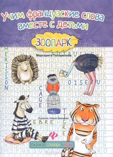 Учим французские слова вместе с детьми:зоопарк
