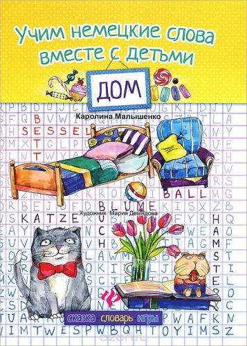 Учим немецкие слова вместе с детьми:дом