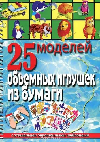 25 моделей объемных игрушек из бумаги