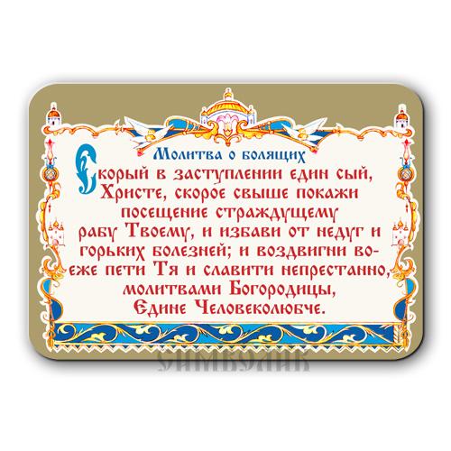 открытки молитва за болящего дуня оказываются