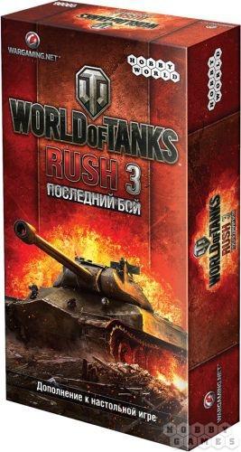World of Tanks Rush. Последний бой