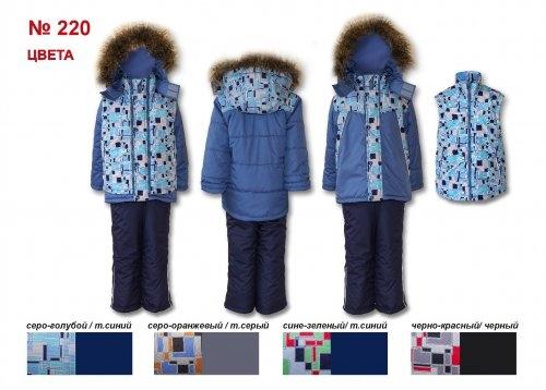 Комплект для мальчика (куртка +жилет + полукомбинезон)